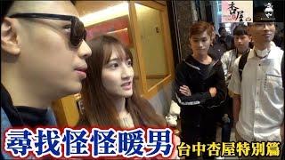 #215黑男邱比特:海選怪怪暖男(台中杏屋特別篇)street dating