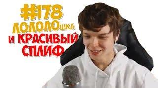 #178. КРАСИВЫЙ СПЛИФ С РАУНДОМ МОЩНЫХ ИГРОКОВ!