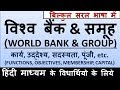 ECO#20: विश्व बैंक & विश्व बैंक समूह (WORLD BANK & WORLD BANK GROUP) in Hindi for competitive exams.