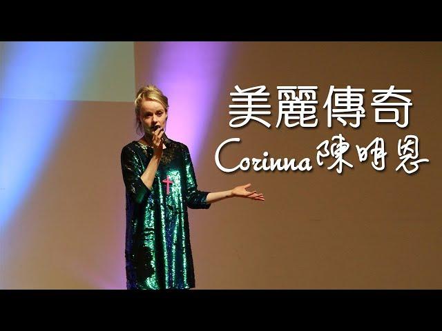 美麗傳奇美加之旅 (音樂佈道會) - 陳明恩 (Corinna)