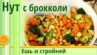 Еда для похудения - НУТ С БРОККОЛИ 🌟 Худеем вкусно и сытно 🌟 Диетические рецепты