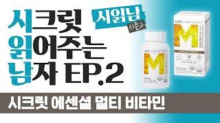 시크릿을 읽어주는 남자 시즌2 Episode 2 - 에센셜 멀티 비타민