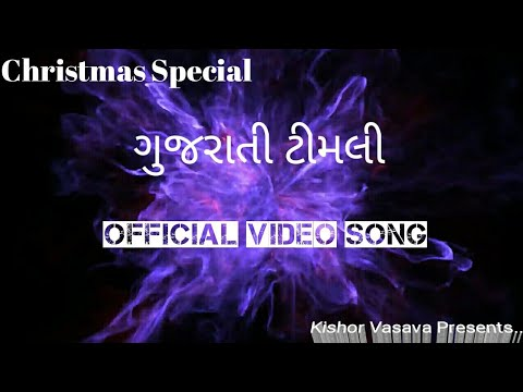 Best Christian Gujarati Timli Song.રે સઘળા દેશો(OFFICIAL MUSIC VIDEO)