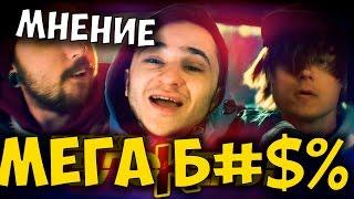 Мнение о клипе Блокеры - Эльдара Джарахова