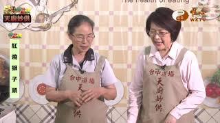 洪夢-煎紅燒豆腐&紅燒獅子頭【天廚妙供 4】| WXTV唯心電視台