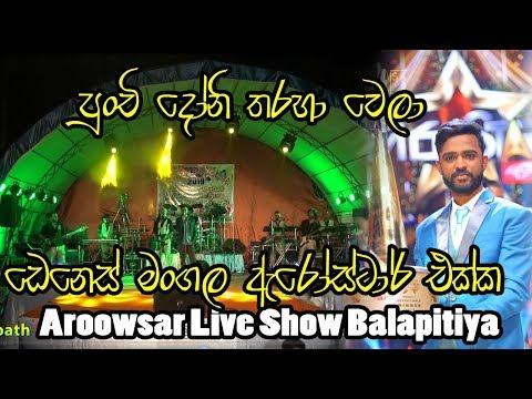 පුංචි-දෝණි-තරහා-වෙලා---මංගල-ඩෙනෙක්ස්-|-punchi-doni-tharaha-wela-with-arrowstar-balapitiya-2019