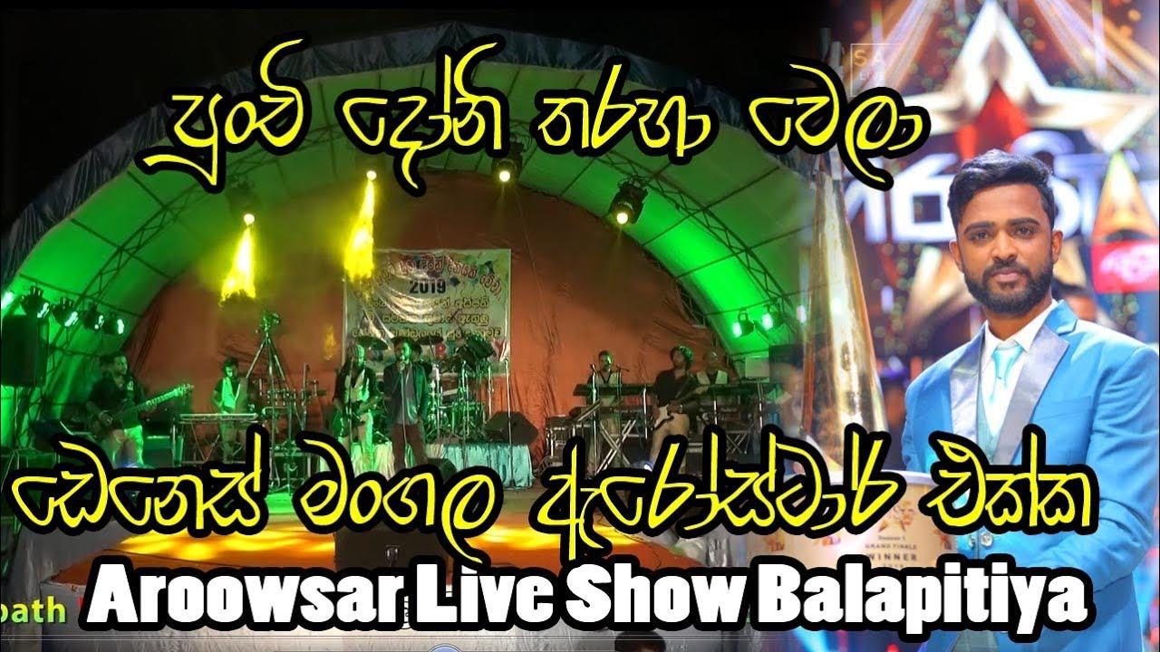 ප ච ද ණ තරහ ව ල ම ගල ඩ න ක ස Punchi Doni Tharaha Wela With Arrowstar Balapitiya 2019