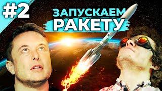 Делаем РАКЕТУ СВОИМИ РУКАМИ. Как тебе такое, Илон Маск? | DIY