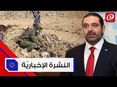 موجز الأخبار: الحريري يعمّم على الإدارات العامة تخفيض موازنتها والعثور على مقبرة جماعية بالموصل.
