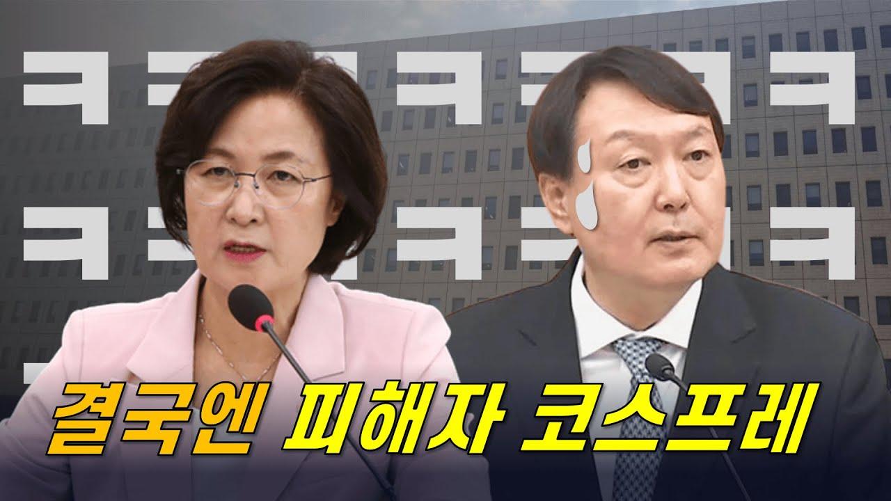 '자아분열'중인 윤석열...'측근 사건'일까, '본인 사건'일까 [빨간아재]
