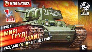 Праздничный стрим World of Tanks! Голда Вам в подарок!
