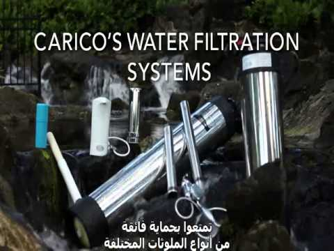 IDG CARICO  Water Filter Systems