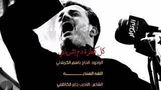 كل قطرة دم بشرياني تهتف بإسمك ياحسين الحاج باسم الكربلائي الشاعر الأديب جابر الكاظمي