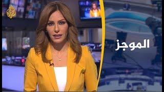 موجز الأخبار – العاشرة مساء 7/1/2019