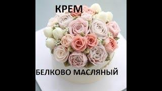 Белково Масляный Крем.  Супер Крем Для Торта /  Швейцарский крем