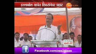 Nanded Ajit Pawar Criticse Shivsena Party In Hallabol Yatra