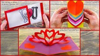 Diy Топ 3 ОТКРЫТКИ своими руками на 8 марта/Идея для открытки на 14 февраля. Подарок маме, учителю