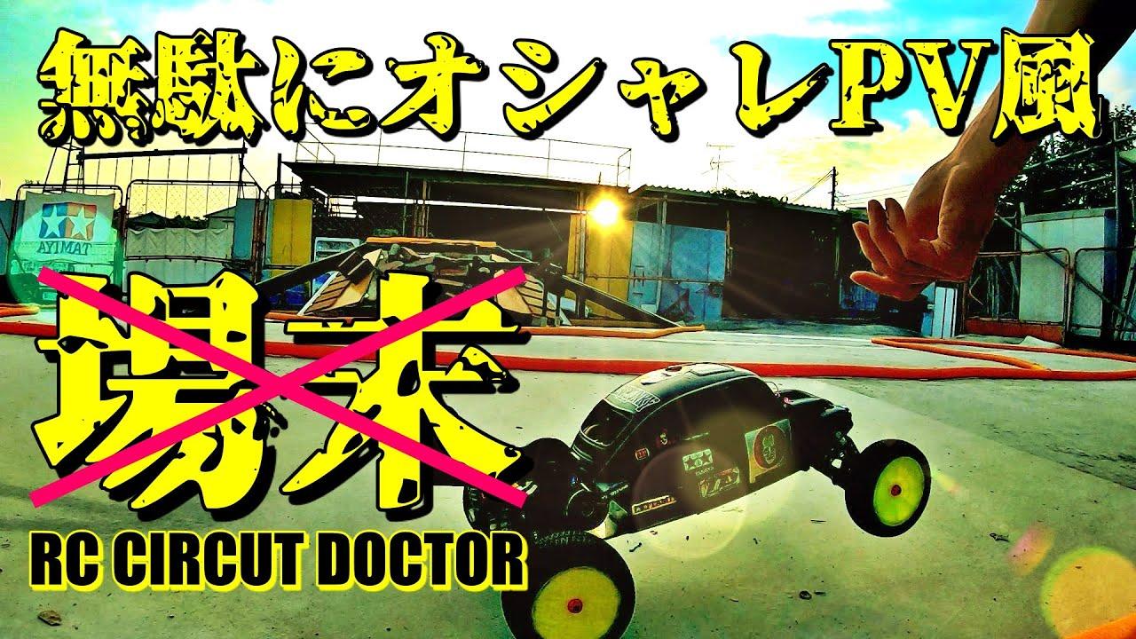 場末のラジコンサーキットを無駄にオシャレPV風アレンジ[RCサーキットドクター]DT03/XV01