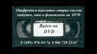 8 (499) 976-95-91 Оцифровка, сканирование слайдов, видео и аудиокассет, слайд шоу на CD,DVD.(т. 8 (499) 976-95-91, 8 (906) 719-23-67 http://WWW.AUDIOBOBINA.WIX.COM/AUDIOBOBINA Вам необходимо восстановить старые кассеты, фотографии ..., 2013-11-11T13:13:37.000Z)