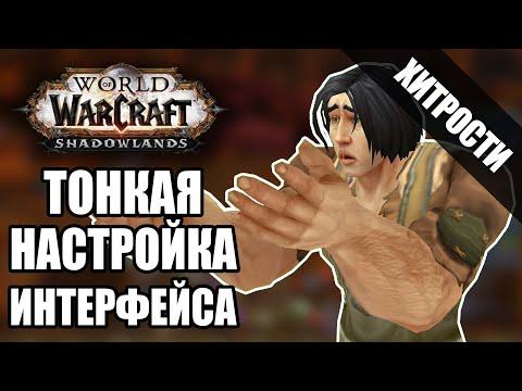 Что можно сделать с интерфейсом World Of Warcraft?   Фолианты верховного мага