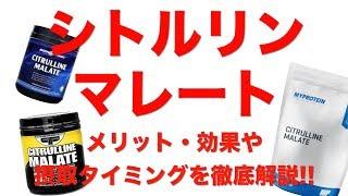 【シトルリンマレート】効果や摂取タイミング、量を徹底解説!!