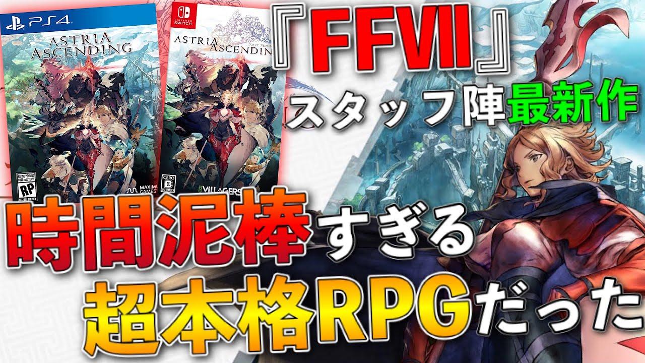 超有名クリエイター陣が制作した新作RPG【アストリア アセンディング】クリア感想〔PS5.PS4.Switch〕