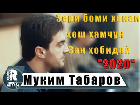 Муким Табаров  (Рези)   Зери боми хонаи хешхеш хамчун Зан хобидай 2020с  Muqim Tabarov 2020s