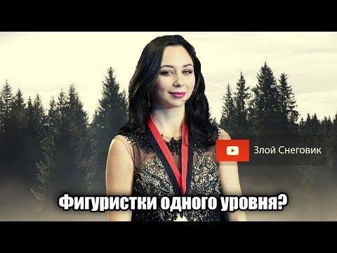 Туктамышева, Медведева и Константинова - ВСЕ ОДНОГО УРОВНЯ. Слуцкая