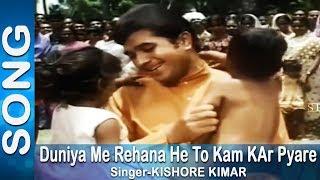 Duniya Me Rehana He - Kishore Kumar @ Haathi Mere Saathi - Rajesh Khanna, Tanuja Thumb