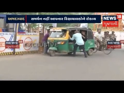 Ahmedabad: Auto-rickshaw Drivers Call Strike In The Capital