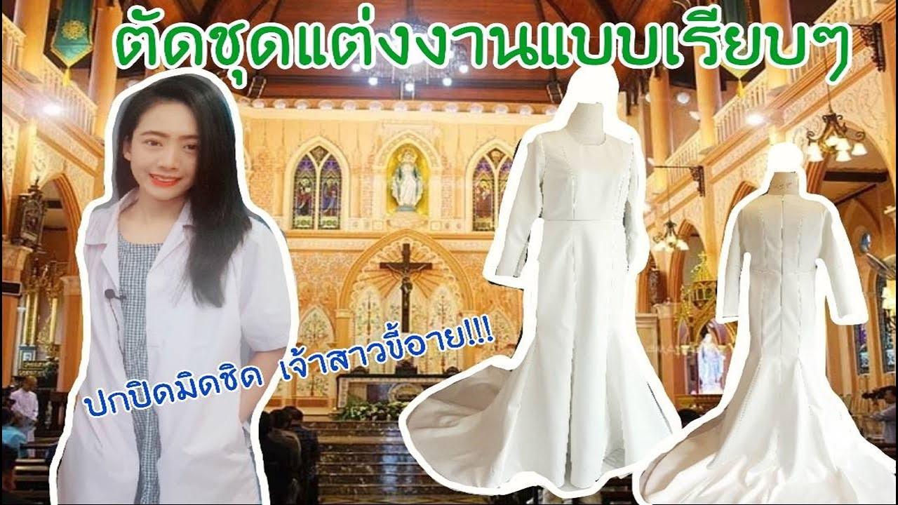 ตัดชุดแต่งงานแบบเรียบๆ #ตัดชุดแต่งงาน