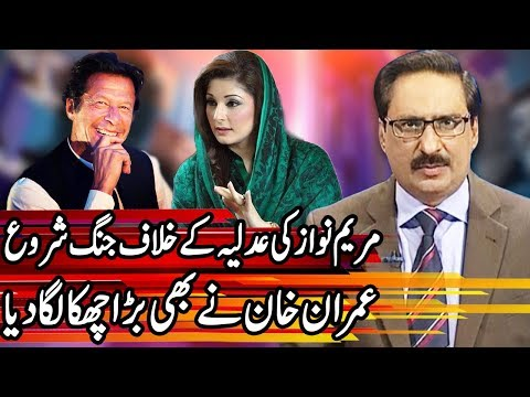 Kal Tak With Javed Chaudhry - 8 March 2018 - Express News