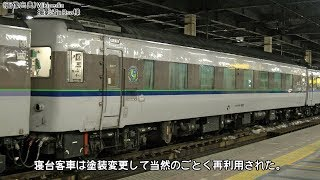 迷列車で行こう 北海道編17 ~最北端の凸凹列車「利尻」~