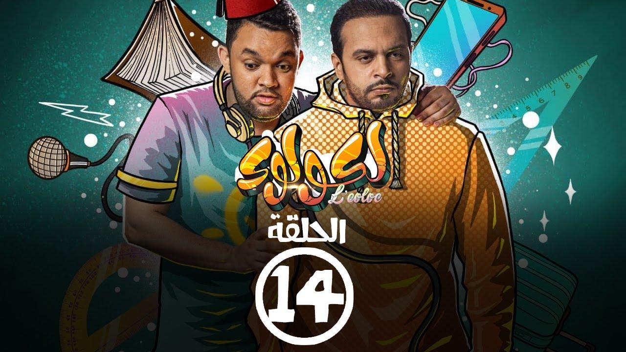 برامج رمضان - لكولوك : الحلقة الرابعة عشر