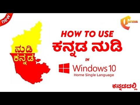 Download Kannada Nudi Not Working..?   How To Use Kannada Nudi in Windows 10 Home Single Language   CTathva