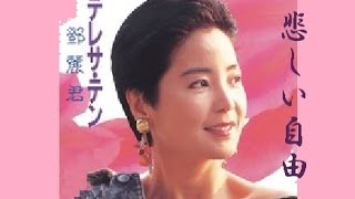 「悲しい自由」1989/7 作詞:荒木とよひさ 作曲:三木たかし 1989年発売...