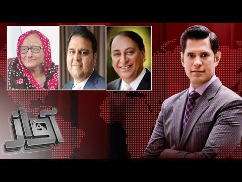 Awaz - SAMAA TV - 26 Oct 2017