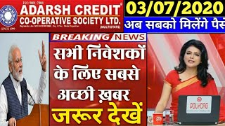 आया बड़ी खबर ! Adarsh Credit co-operative society, mukesh modi, refund news, pm modi, nirmala,