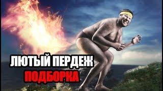 #5 ЛЮТЫЙ ПЕРДЕЖ | ПОДБОРКА