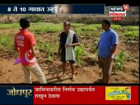 SWADES | Empowering Farmers (News18 Lokmat)