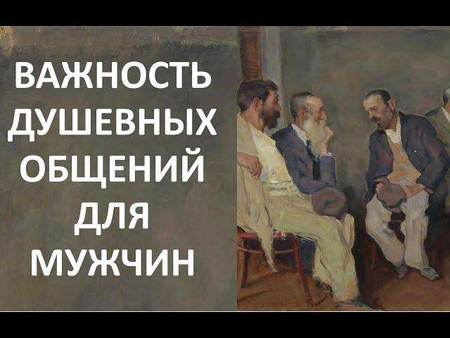 ВАЖНОСТЬ ДУШЕВНЫХ ОБЩЕНИЙ ДЛЯ МУЖЧИН - О. Анищенко, Л. Шаля, К. Конотоп