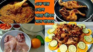 ржЖрж░ржм ржжрзЗрж╢рзЗрж░ ржЪрж┐ржХрзЗржи ржЦрзНржпрж╛ржмрж╕рж╛ рж░рж╛ржирзНржирж╛ ржХрж░рзЗржЗ ржлрзЗрж▓рзНрж▓рж╛ржо!Arabian Khabsa/Easy khabsa delicious food.