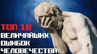 ТОП 10 Величайших ошибок человечества (Перезалив)