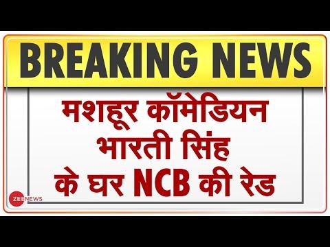 Breaking News: Comedian Bharti Singh के घर NCB की Raid, Drugs लेने का लगा आरोप | Hindi News