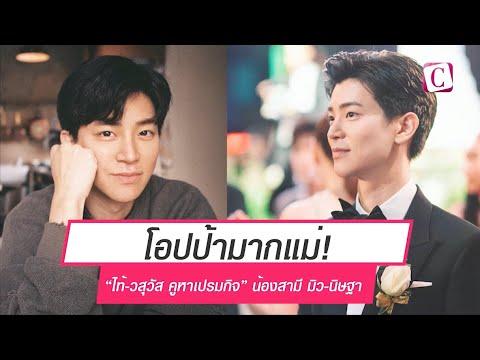 """[Celeb Online] โอปป้ามากแม่! """"ไท้-วสุวัส คูหาเปรมกิจ"""" น้องสามีมิว-นิษฐา กับลุคหนุ่มเกาหลีปั๊วะใจ!"""