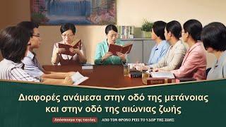 Christian Movie Clip «Από τον Θρόνο Ρέει  το Ύδωρ της Ζωής» (6) - Διαφορές ανάμεσα στην οδό της μετάνοιας και στην οδό της αιώνιας ζωής