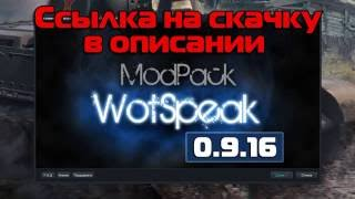 Скачать моды от ВотСпик / WotSpeak 0.9.16 для World of Tanks - официальный сайт