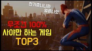 PS4 게이머라면 무조건 질러야할 게임 TOP3