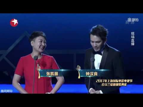 Wallace Chung 23rd Shanghai International Film and TV Festival