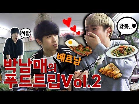 씬님과 박피디의 베트남 푸드트립 최종화 [베트남 특집] SSIN 씬기록 - Vietnam Food Trip 2/2 - 동영상